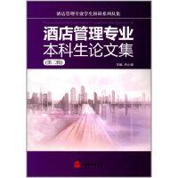 酒店管理专业本科生论文集(第二辑)