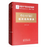 中国共产党历史组织机构辞典
