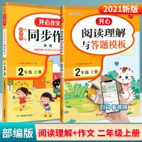 2021版 开心 小学生同步作文+阅读理解与答题模板 二年级上册 语文 部编版 共2本