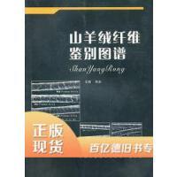 【二手旧书9成新】山羊绒纤维鉴别图谱张志 内蒙古人民出版社