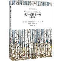 道尔顿教育计划(修订本) 北京大学出版社