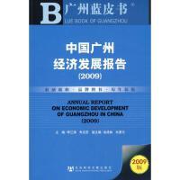 中国广州经济发展报告2009 李江涛,朱名宏 主编 著作