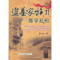 正版-FLY-盗墓家族II--都掌悬棺 9787511317995 中国华侨出版社 知礼图书专营店