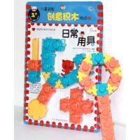 儿童益智创意积木游戏:日常用具(全世界小朋友都爱玩的益智游戏―儿童益智创意积木游戏! 家长朋友们,请共同见证孩子们的