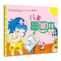 涂色书 儿童画画书 宝宝涂色本 2-6岁图画本 涂鸦填色书 儿童图画本-动物篇