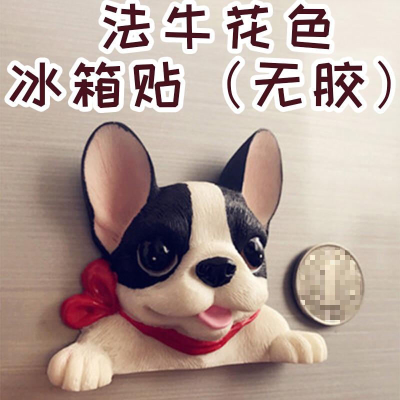 保护套插座贴现代简约可爱狗狗创意树脂3d立体开关装饰  购好货,上京东!购好货,来卓展!