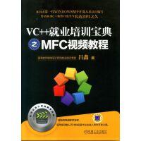 【正版新书】VC++就业培训宝典之MFC视频教程 吕鑫 编 VisualC++6.0安装实用教程毕业设计Windows