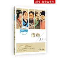 疯狂阅读青春会客厅9 传奇人生(新版)--天星教育
