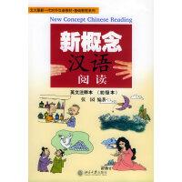 新概念汉语阅读・初级本――北大版新一代对外汉语教材・基础教程系列(附2CD)