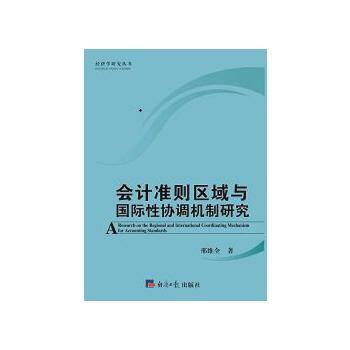 会计准则区域与国际性协调机制研究