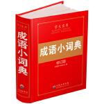 学生实用成语小词典