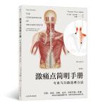 激痛点简明手册:专业与自助处理方法(第3版)