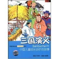 商城正版 四大名著三国演义 儿童故事(2CD)周正演播