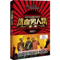 【二手旧书9成新】热血男人帮 张轩洋 9787550232976 北京联合出版公司