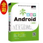 零基础学Android(全彩版)