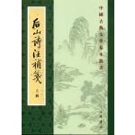 后山诗注补笺(中国古典文学基本丛书・平装・繁体竖排・全2册)