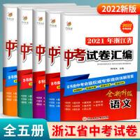 2022版开源图书2021年浙江省中考试卷汇编语文数学英语科学历史与社会初三