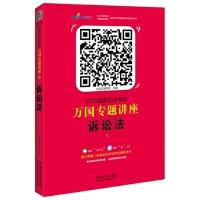 (2015)国家司法考试万国专题讲座(5):诉讼法(民事诉讼(货号:S1) 9787509359532 中国法制出版社