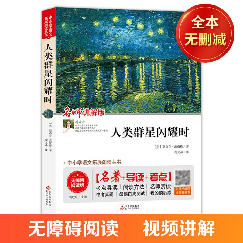 人类群星闪耀时 无障碍阅读+中考真题 统编语文教材指定阅读丛书