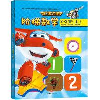 超级飞侠阶梯数学(2-3岁版)全2册
