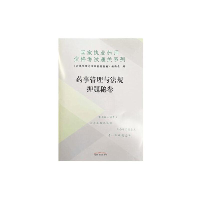 2019药事管理与法规押题秘卷 大纲考点 型题强化练习 套卷掌握重点 考一年顺利过关 中国中医药出版社