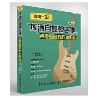 【二手旧书8成新】吉他教程 挥洒自如弹吉他 吉他基础教程 音阶篇 [日]渡边具义 9787115482068 人民邮电