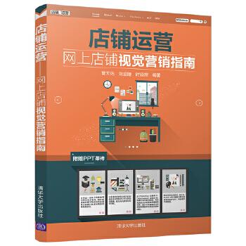 店铺运营网上店铺视觉营销指南(pdf+txt+epub+azw3+mobi电子书在线阅读下载)