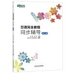 新东方 日语完全教程同步辅导:第二册