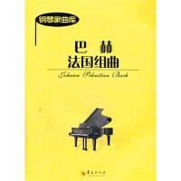 【RT4】巴赫法国组曲 (德)巴赫 华夏出版社 9787508074696