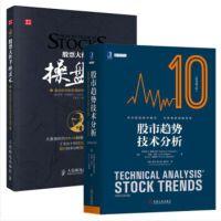 股市趋势技术分析(原书第10版)+股票大作手操盘术(套装全2册) 股票证券 投资书籍