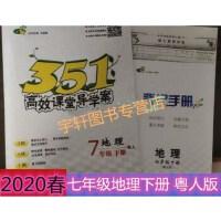 2020春 351高效课堂导学案 7年级/七年级地理下册 粤人版 湖北科学技术出版社