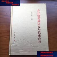 【二手旧书9成新】片仔癀基础研究与临床应用 /陈可冀 科学出版社