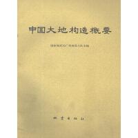 中国大地构造概要(仅适用PC阅读)(电子书)