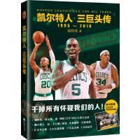 凯尔特人 三巨头传(随书附赠2008年夺冠时刻海报)