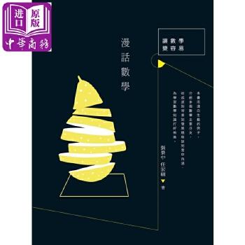 【中商原版】漫话数学 港版原版 张景中 任宏硕 香港中和