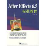 After Effects 6 5标准教程 崔燕晶 中国青年出版社