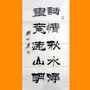 1991年任中国书法家协会主席,北京故宫博物院研究员刘炳森书法(古诗5)10