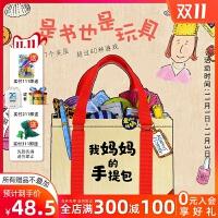 【�c�x版】我的����的手提包My Mommy's Tote 日本益智扮家家游�蚶L本2-3-4-5�q����迷你玩具��P��涂色��