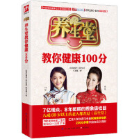 养生堂教你健康100分:北京卫视《养生堂》
