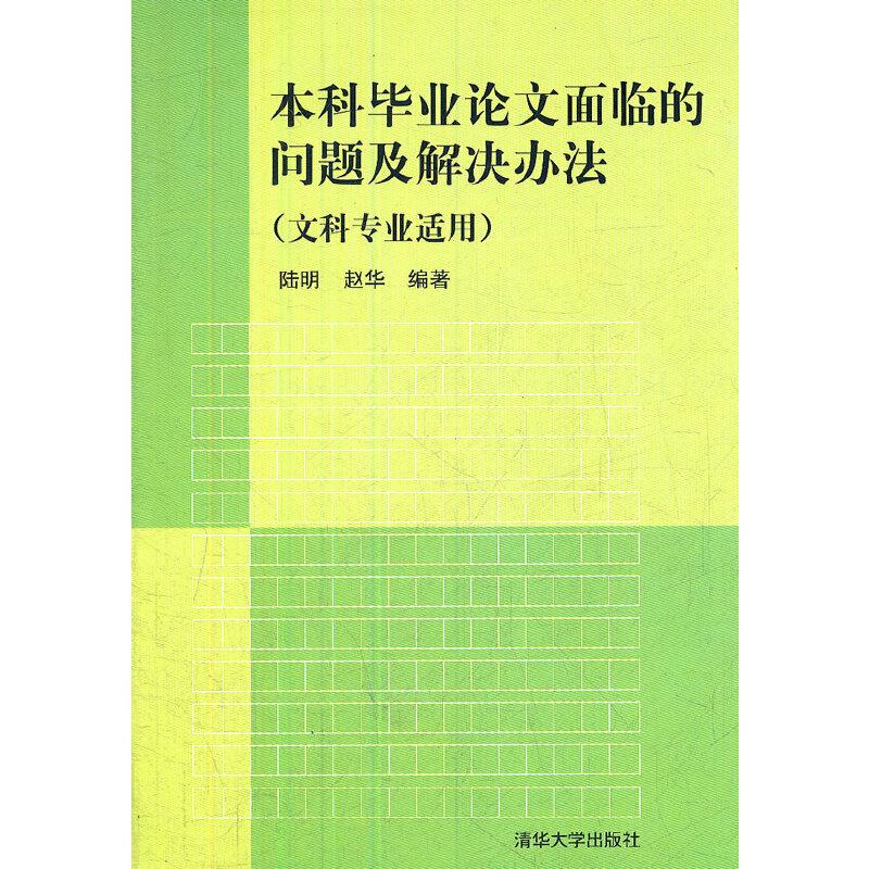 本科毕业论文面临的问题及解决办法(文科专业适用)