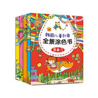 韩国创意儿童全景涂色书(全5册)