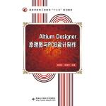 Altium Designer原理图与PCB设计制作