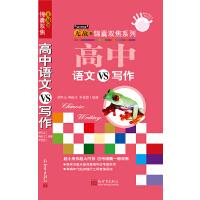 无敌锦囊双焦系列 高中语文VS写作