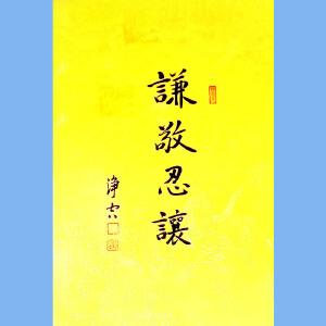 澳洲净宗学院院长,香港佛陀教育协会董事主席净空(谦敬忍让)