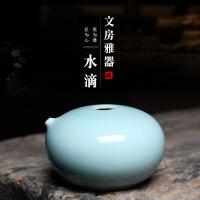 汝窑水滴陶瓷手造砚滴 水盂陶器 青瓷小水滴文房四宝文房用品