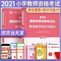 教师资格证2021 小学资格教材 综合素质+教育教学知识与能力共2本 小学教师资格考试用书 2021国家教师资格考试用书