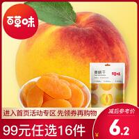 【百草味-黄桃干60g】 清平乐蜜饯水蜜桃子肉水果果脯休闲零食网红小吃