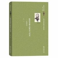 舍斯托夫文集(第3卷):陀思妥耶夫斯基与尼采 商务印书馆