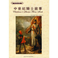 【二手旧书8成新】中世纪骑士故事 (英)司各特原 9787543933217 上海科学技术文献出版社