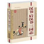 汉书后汉书三国志(经典珍藏版) 国学大书院